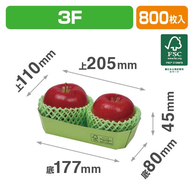 カラートレー3F グリーン FS