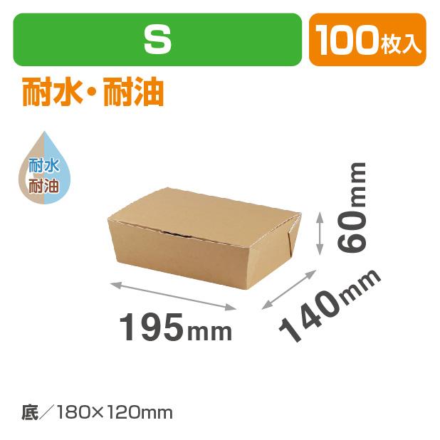 フードBOX S