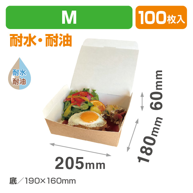 フードBOX M