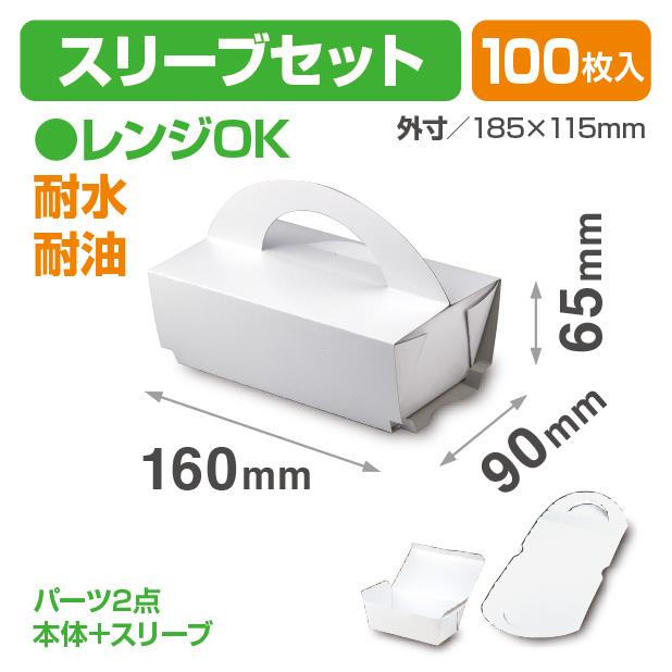 紙製テイクアウトBOX スリーブセット