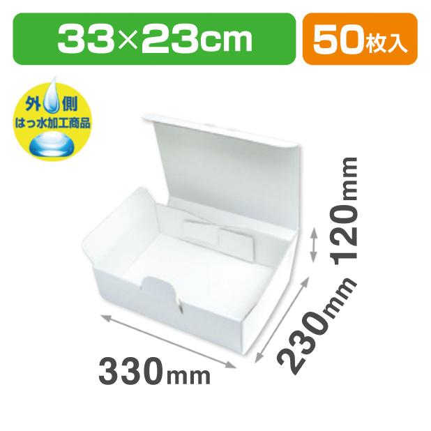 EE-694W はっ水宅配箱 12cm