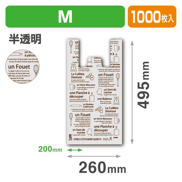 菓子用レジ袋 ルセット M