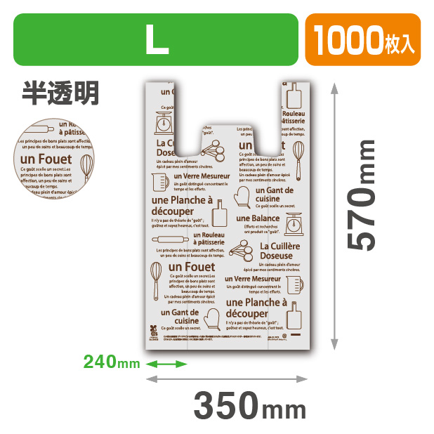 菓子用レジ袋 ルセット L