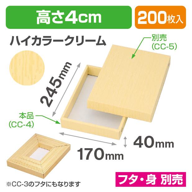 CC-4ハイカラークリーム