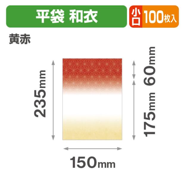 封筒型平袋 和衣 黄赤