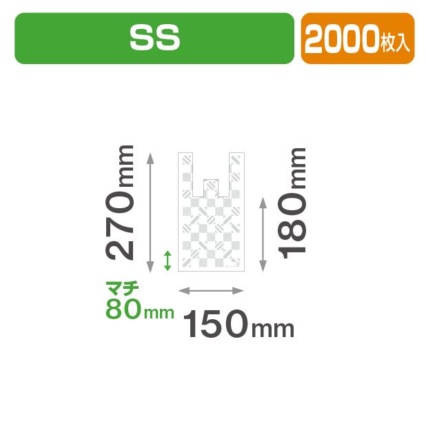 Sフロストレジ袋 SS25