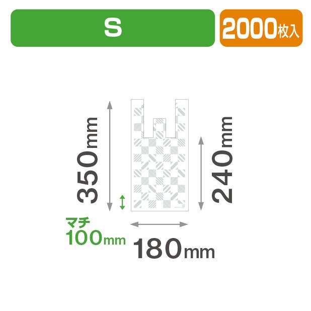 Sフロストレジ袋 S30