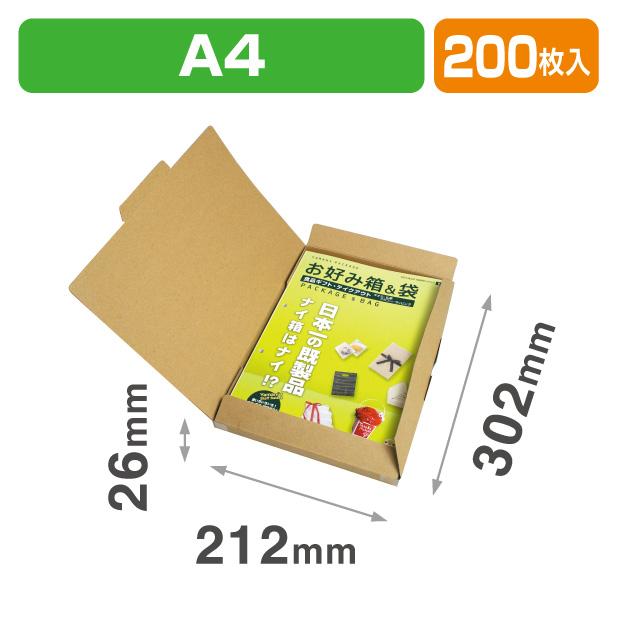 メール便BOX A4 高さ3cm