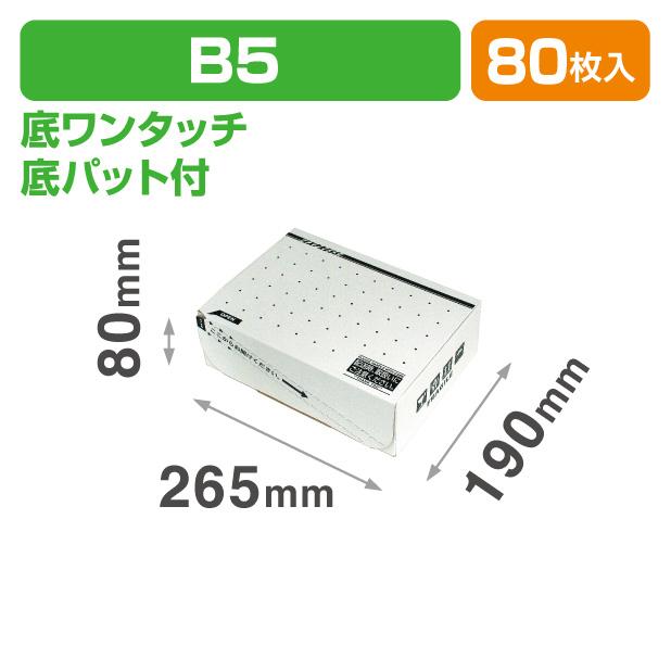 テープフリーワンタッチ白 B5 H80