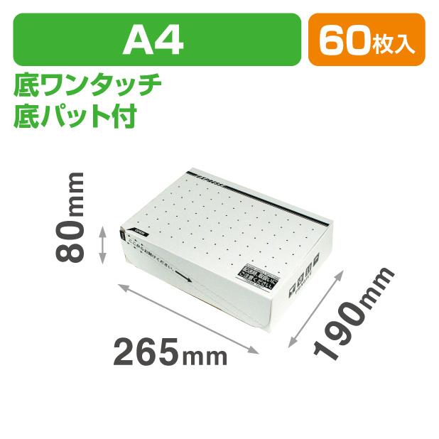 テープフリーワンタッチ白 A4 H80