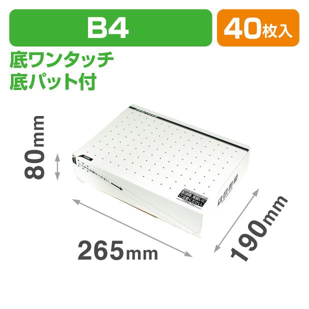 テープフリーワンタッチ白 B4 H80