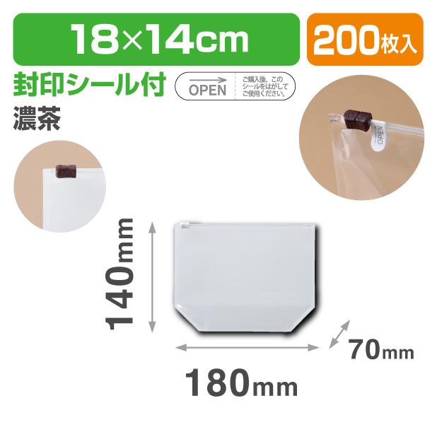 YOH-453 スライダーポーチ S 濃茶