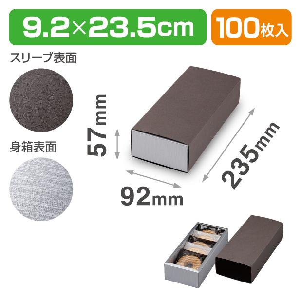 ギフトBOX アッシュ R1