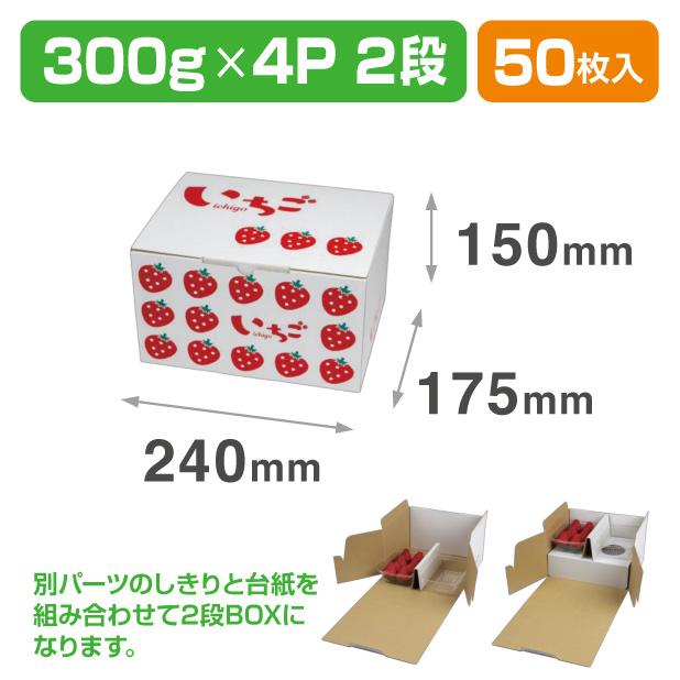 L-2502 イラストいちご300g4P 2段BOX