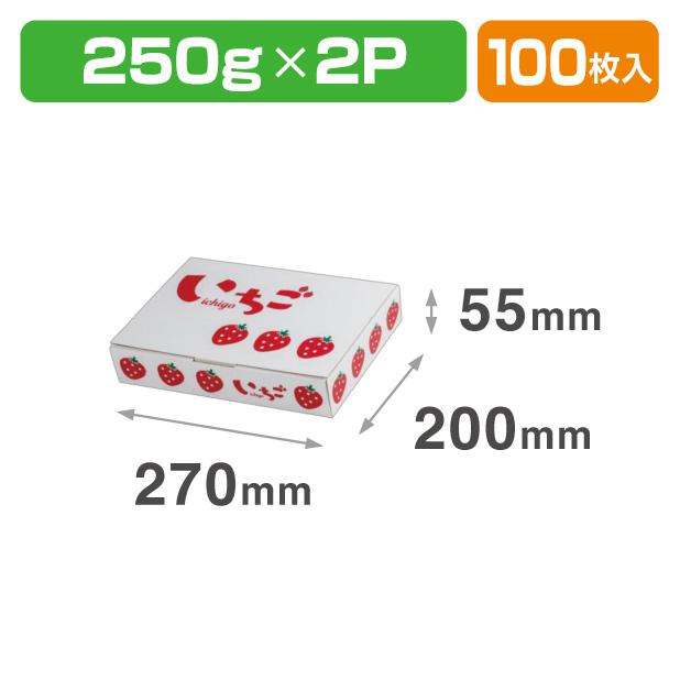 L-2504 イラストいちご平詰め250g2P