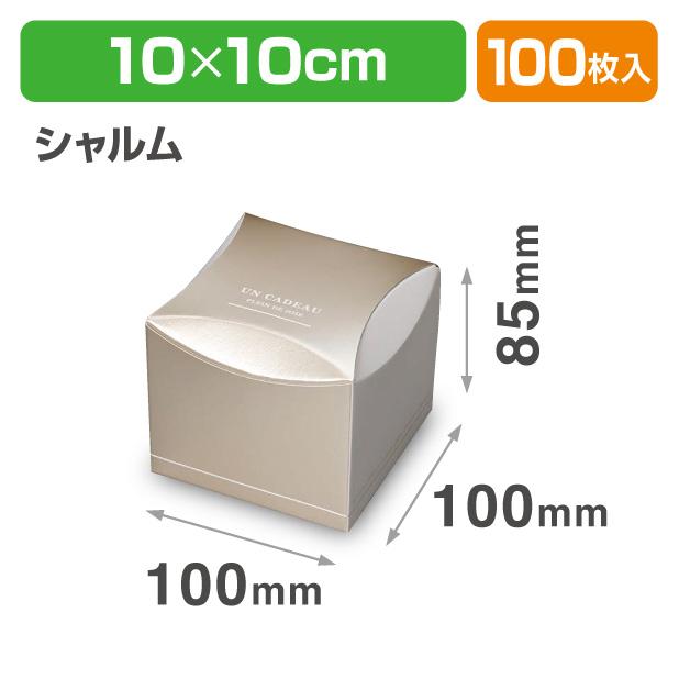 20-2107 シャルム キュービック
