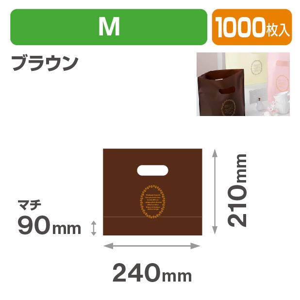 20-1461B ショコラバッグ M ブラウン