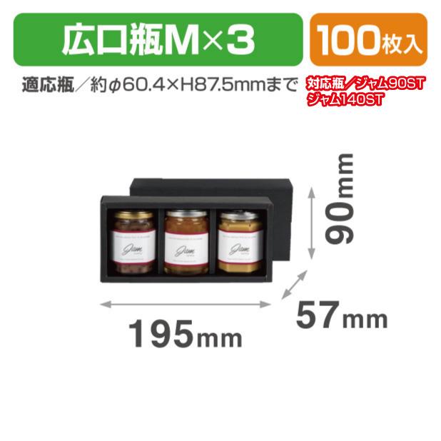 SY-1 広口瓶M 黒 3本箱