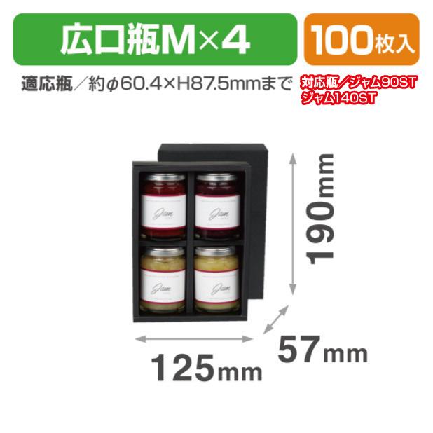 SY-2 広口瓶M 黒 4本箱