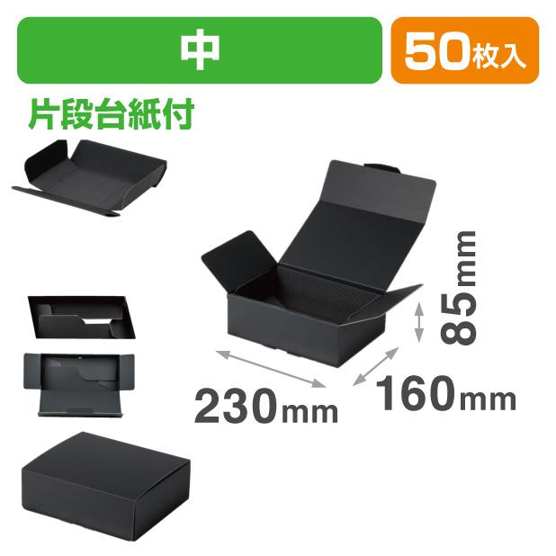 NK-451 ワンタッチ黒箱 片段台紙付 中