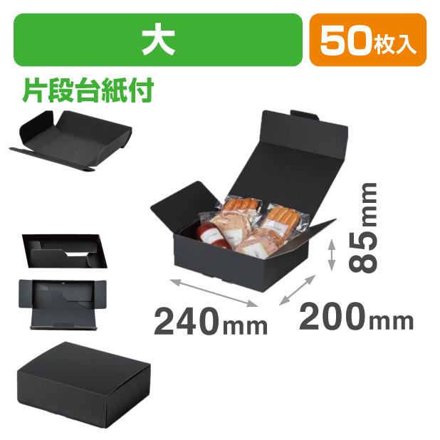 NK-452 ワンタッチ黒箱 片段台紙付 大商品画像1