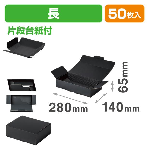 NK-453 ワンタッチ黒箱 片段台紙付 長