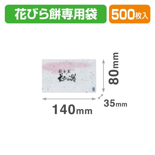 19-1350 花びら餅 和紙