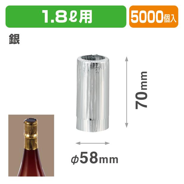 K-1181-2B 1.8Lキャップシール 銀