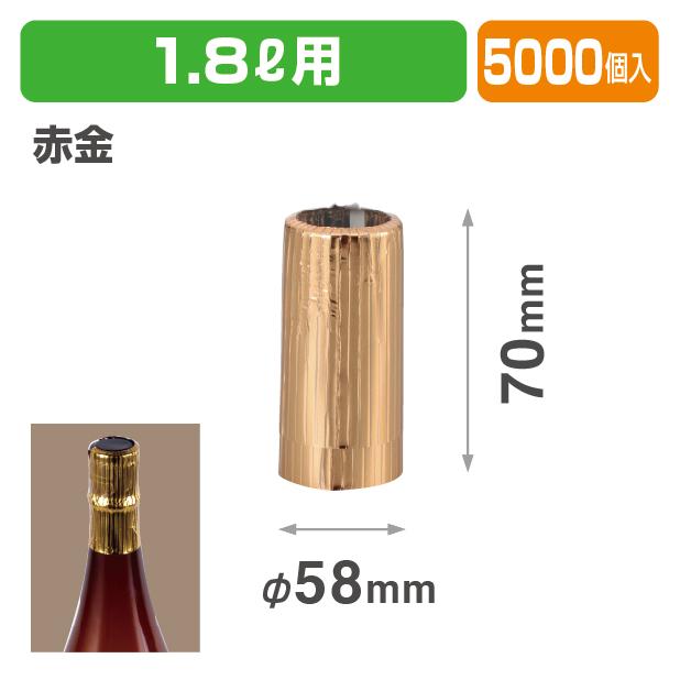 K-1181-2C 1.8Lキャップシール 赤金