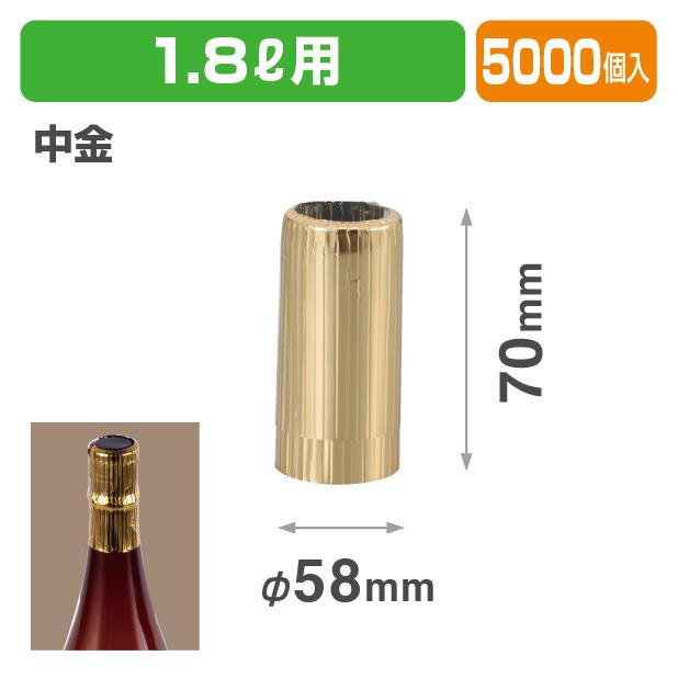 K-1181-2D 1.8Lキャップシール 中金