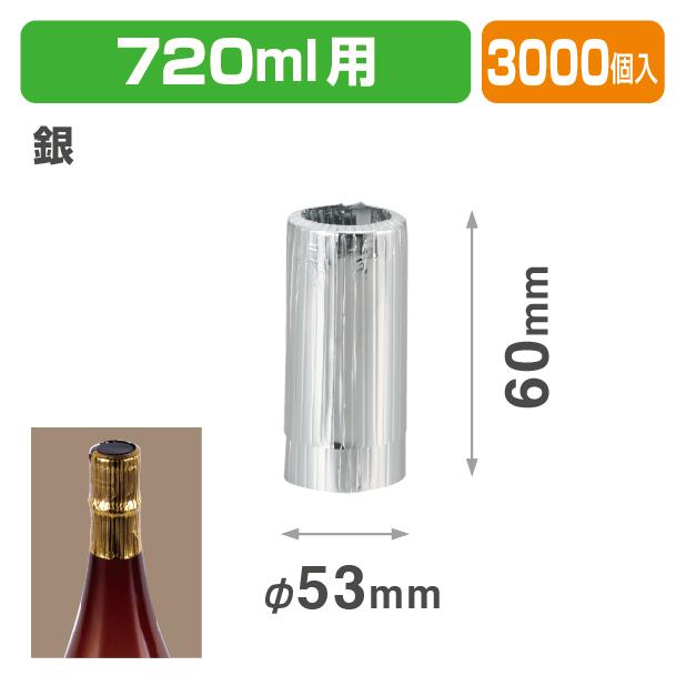 K-556-1B 720mlキャップシール 銀