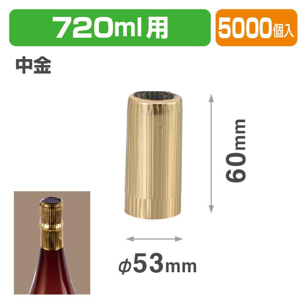 K-556-2D 720mlキャップシール 中金