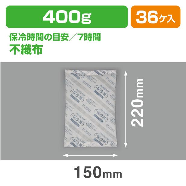 保冷剤 CIW 400 (400g)