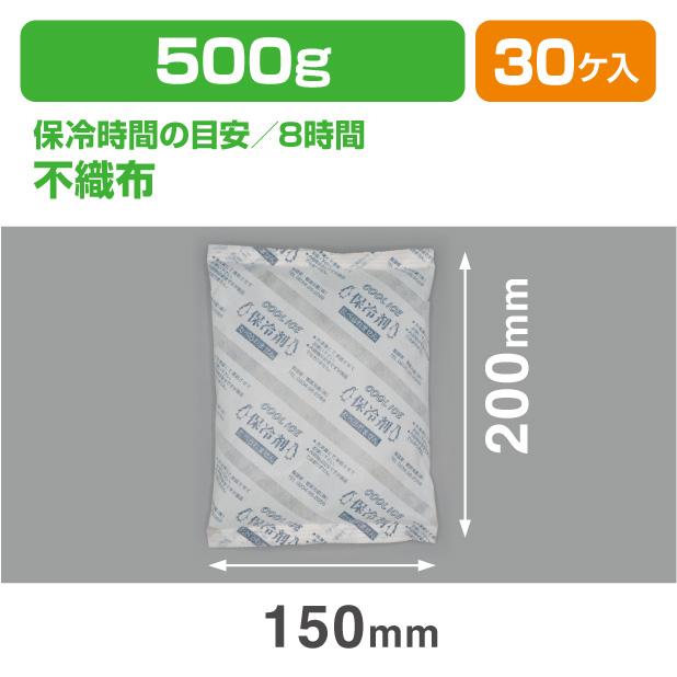 保冷剤 CIW 500N (500g)