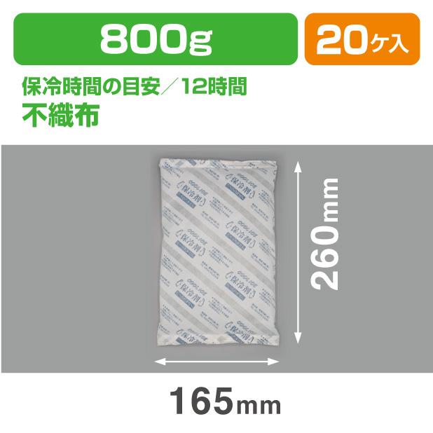 保冷剤 CIW 800AP (800g)