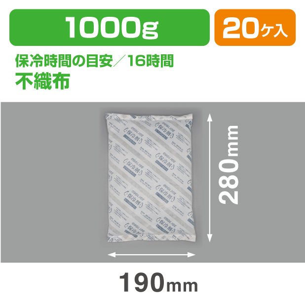 保冷剤 CIW1000 (1000g)