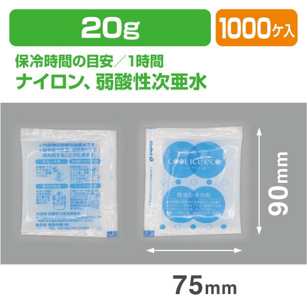 保冷剤 ECO 20i (20g)