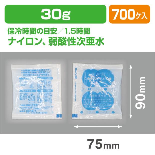 保冷剤 ECO 30i (30g)
