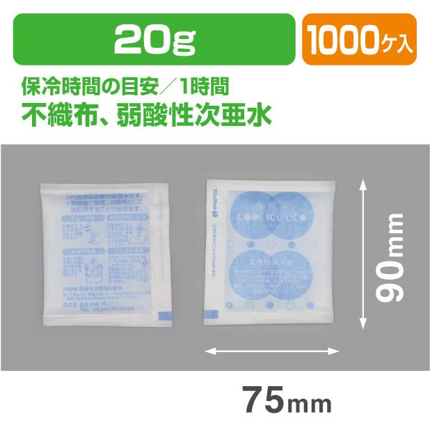 保冷剤 ECO 20F (20g)