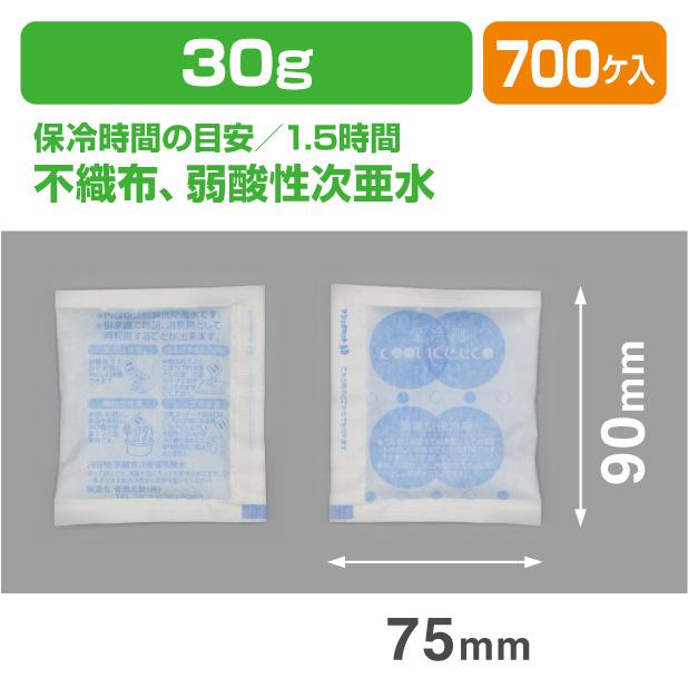 保冷剤 ECO 30F (30g)