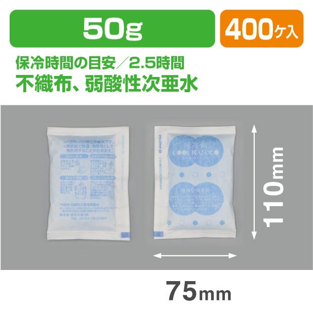 保冷剤 ECO 50F (50g)