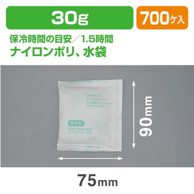 保冷剤 WP 30 (30g)