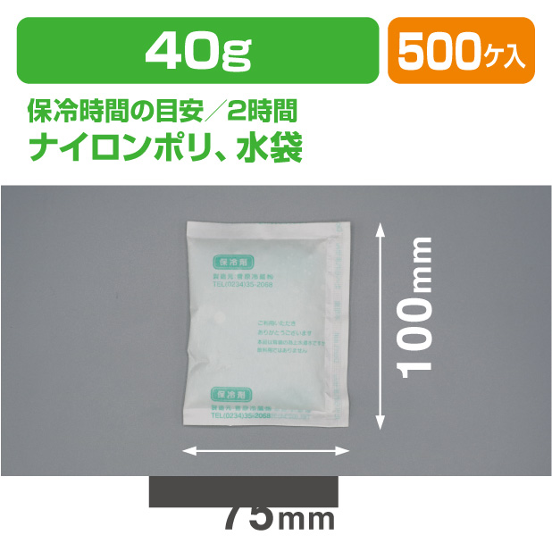 保冷剤 WP 40 (40g)