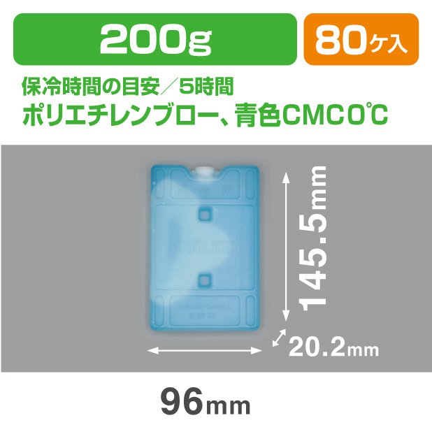 保冷剤 HT 200 (ハードタイプ) (200g)