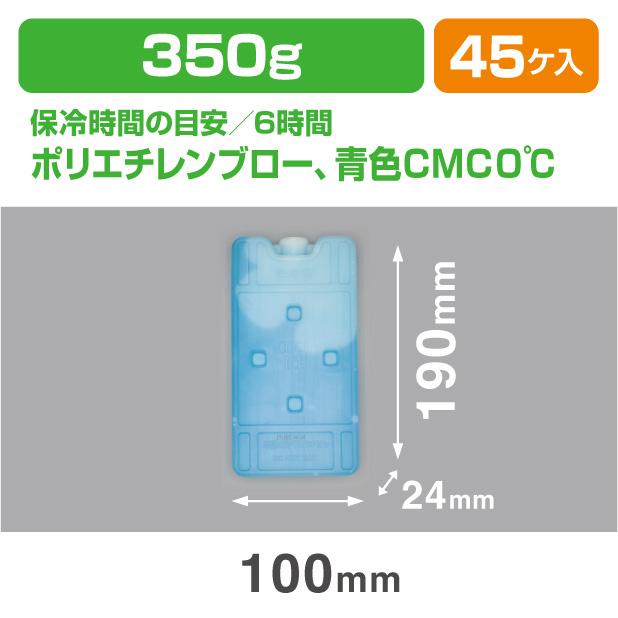 保冷剤 HT 350 (ハードタイプ) (350g)