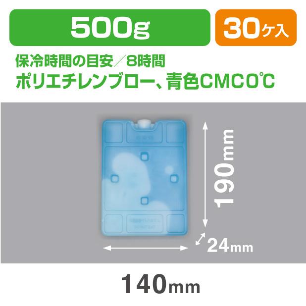保冷剤 HT 500 (ハードタイプ) (500g)